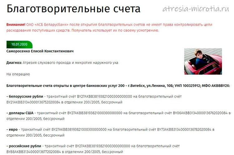 Как открыть благотворительный счёт в Беларуси