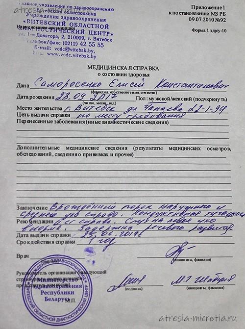 Медицинская справка о состоянии здоровья в Беларуси