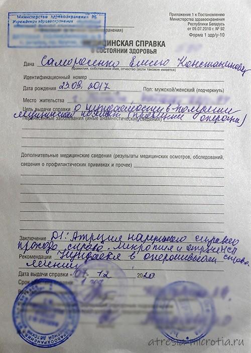 Справка о нуждаемости в операции, Беларусь