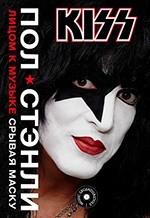 """Пол Стэнли - микротия и атрезия в разрезе книги """"Лицом к музыке: срывая маску"""""""